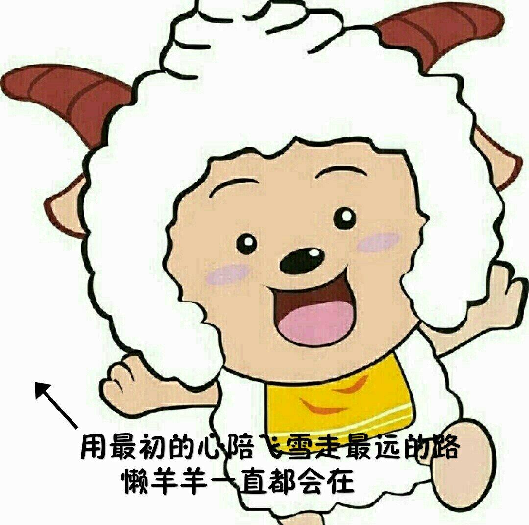 但是我换了之后,越看越可爱,哈哈 故渊飞雪的懒羊羊5天前 回复 思涵.